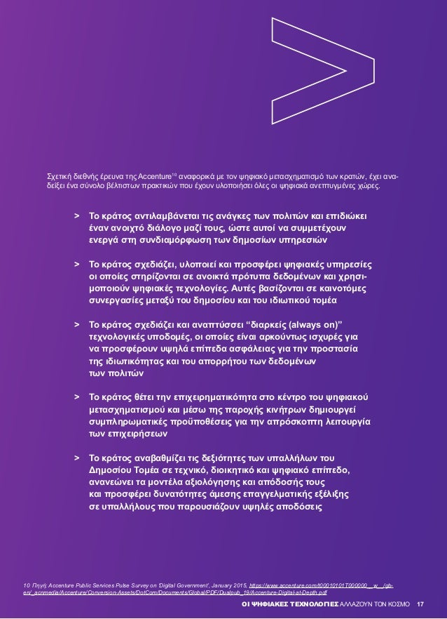 8da559582c06 Digital Greece  The Path to Growth