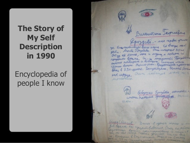 The Story of My Self Description in 1990 Encyclopedia of people I know