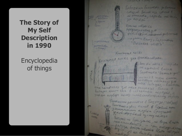 The Story of My Self Description in 1990 Encyclopedia of things