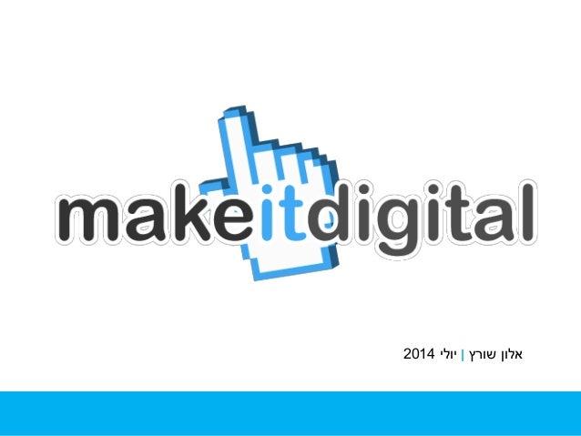 Digital IT July 2014 שורץ אלון יולי2014