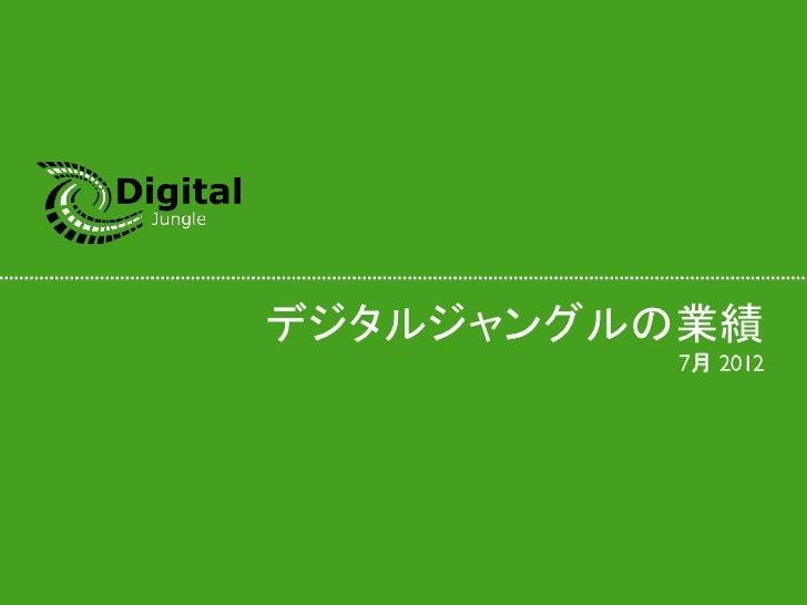 デジタルジャングルの業績            7月 2012