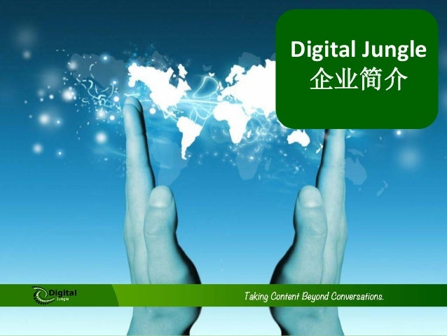 Digital Jungle企业简介