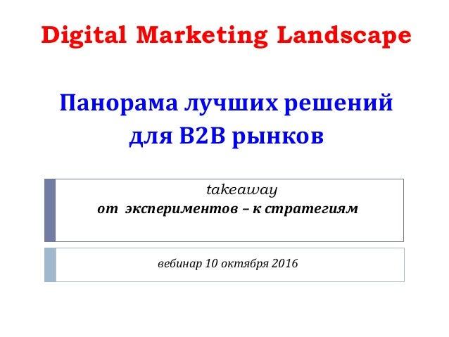 takeaway от экспериментов – к стратегиям вебинар 10 октября 2016 Digital Marketing Landscape Панорама лучших решений для В...