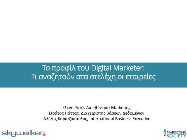 Το προφίλ του Digital Marketer: Τι αναζητούν στα στελέχη οι εταιρείες Ελένη Ροκά, Διευθύντρια Marketing Στράτος Πάττας, Δι...