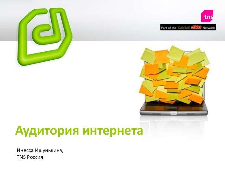 Аудитория Интернета (с) Инесса Ишунькина. Digital marketing conference 2010