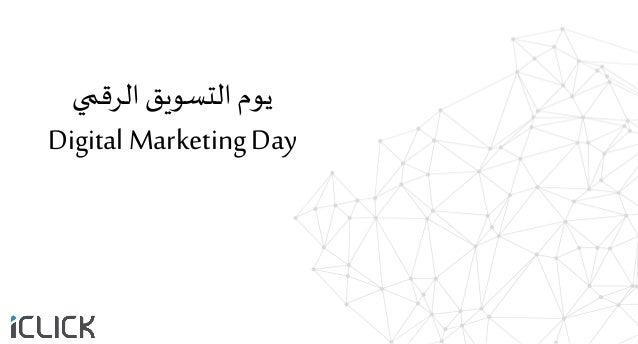 Digital Marketing الرقمي التسويق الرقمي التسويق يوم Digital MarketingDay