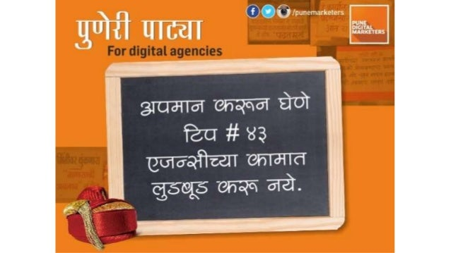 """What would happen if the Digital Marketing Agencies in Pune came up with such """"Assal Puneri"""" Patya"""