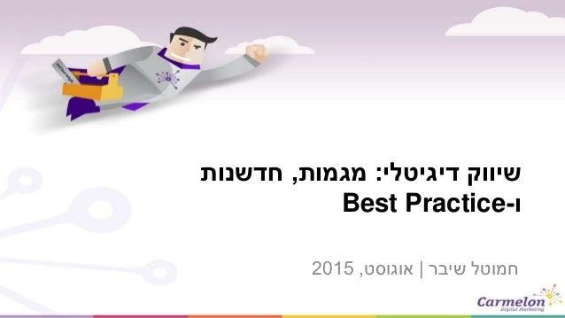 דיגיטלי שיווק:מגמות,חדשנות ו-Best Practice שיבר חמוטל|אוגוסט,2015
