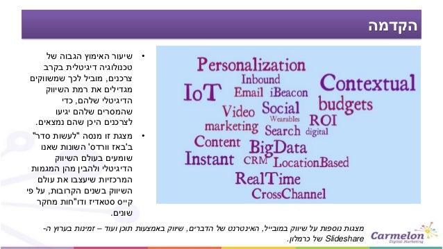שיווק דיגיטלי: מגמות, חדשנות וניהול אפקטיבי  Slide 2