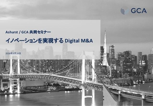 Ashurst / GCA 共同セミナー イノベーションを実現する Digital M&A 2018年8月28日