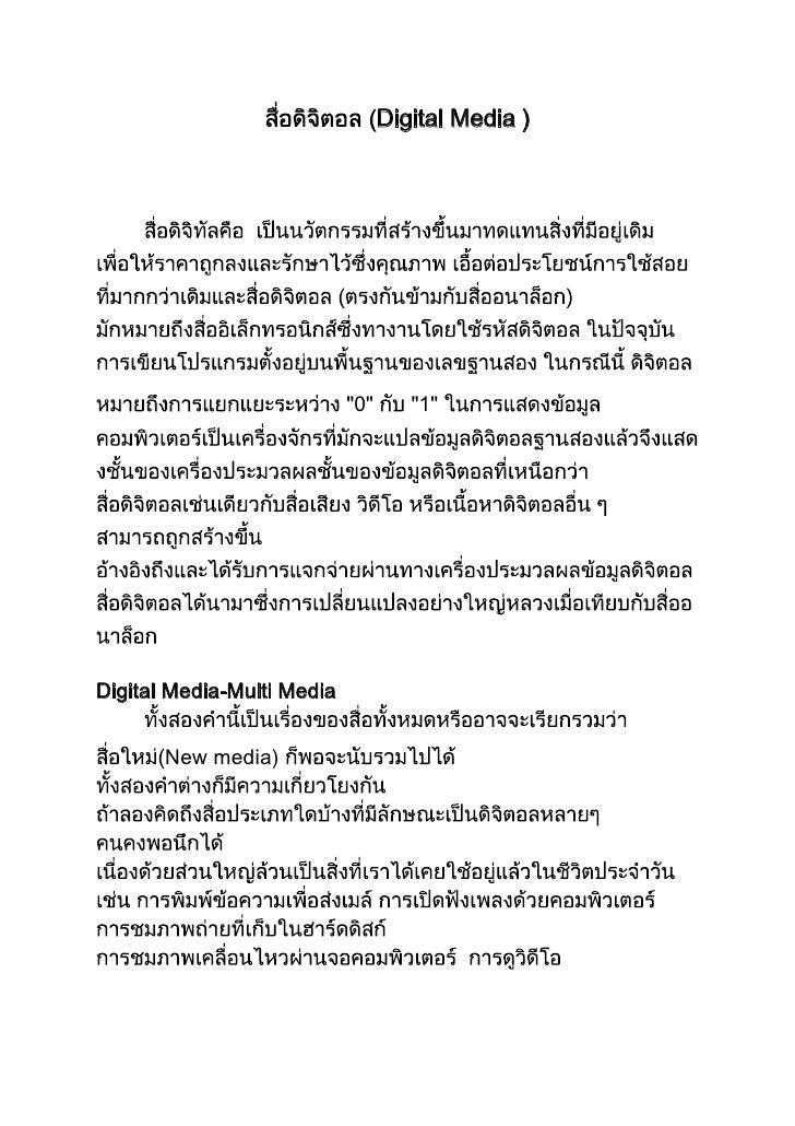"""Digital Media )                            0""""       1""""Digital Media-Multi Media       New media)"""