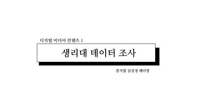 디지털 미디어 컨텐츠 1 생리대 데이터 조사 권지엽 김성경 배다영