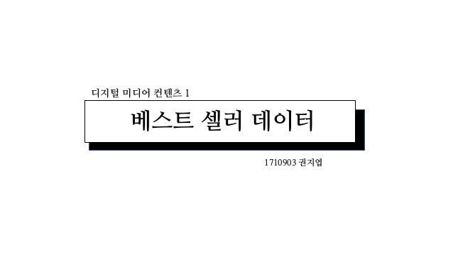 디지털 미디어 컨텐츠 1 베스트 셀러 데이터 1710903 권지엽