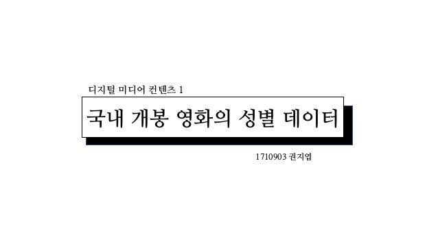 디지털 미디어 컨텐츠 1 국내 개봉 영화의 성별 데이터 1710903 권지엽