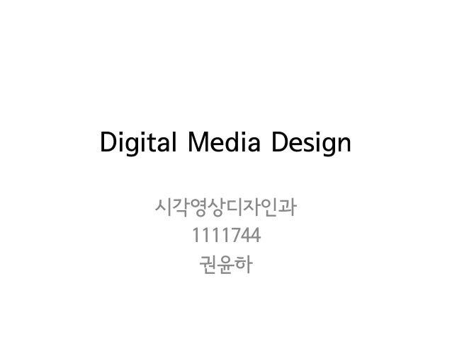 Digital Media Design 시각영상디자인과 1111744 권윤하