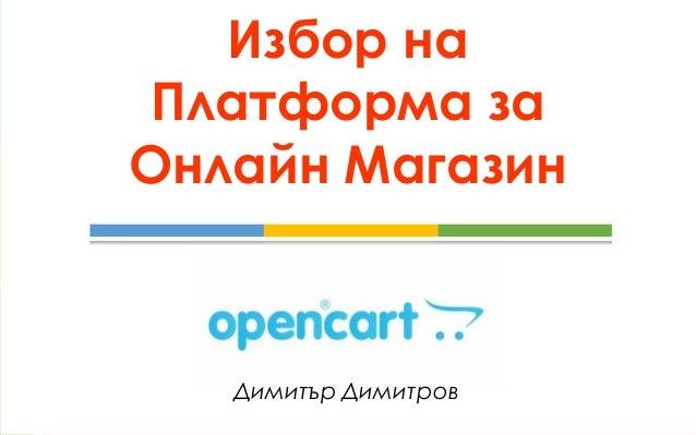 Избор на Платформа за Онлайн Магазин  Димитър Димитров