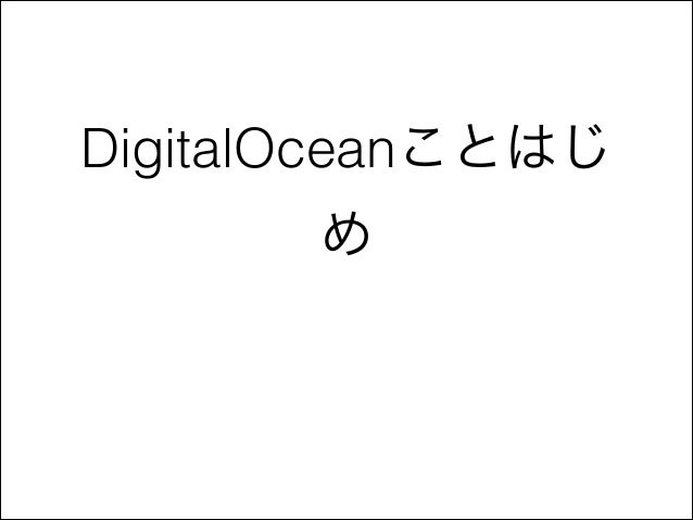 DigitalOceanことはじ め