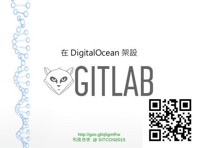 在 DigitalOcean 架設 http://goo.gl/q5gmRw 和風信使 @ SITCON2015