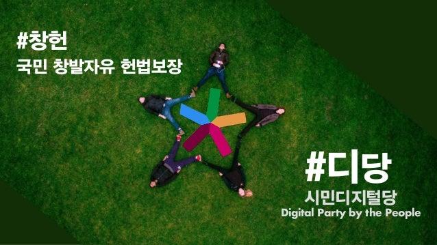 1 #디당 #창헌 국민 창발자유 헌법보장 시민디지털당 Digital Party by the People