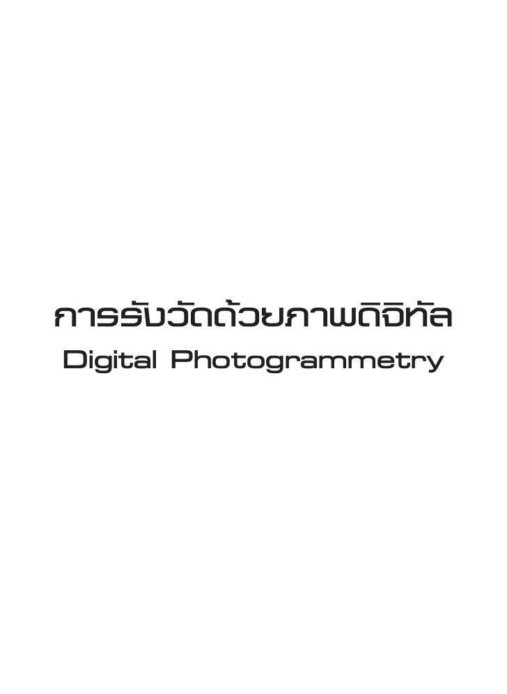 "°""√√—ß«—¥¥â«¬¿""楑®'∑—≈ Digital Photogrammetry"