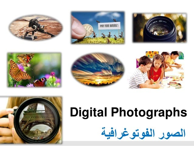 L/O/G/O  Digital Photographs  الصور الفوتوغرافية