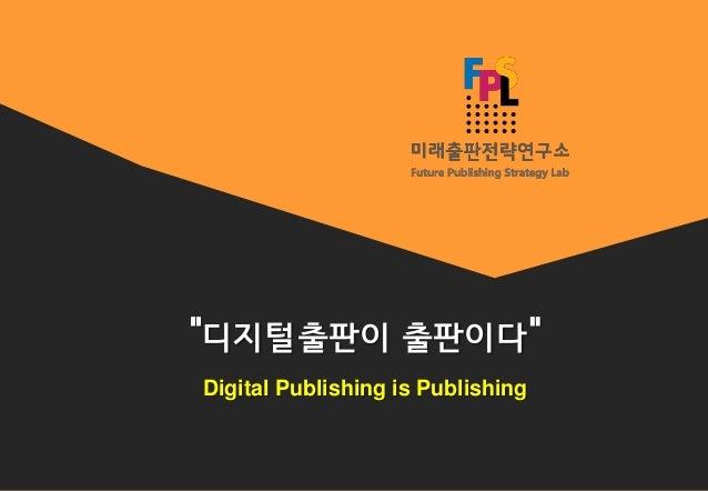 """""""디지털출판이 출판이다""""Digital Publishing is Publishing"""