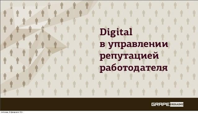Digital                           в управлении                           репутацией                           работодателя...