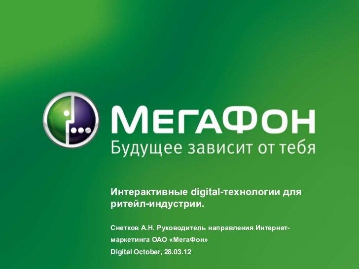 Интерактивные digital-технологии для                                 ритейл-индустрии.                                 Сне...