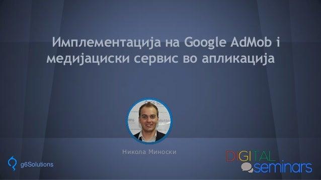 Имплементација на Google AdMob i медијациски сервис во апликација Никола Миноски g6Solutions