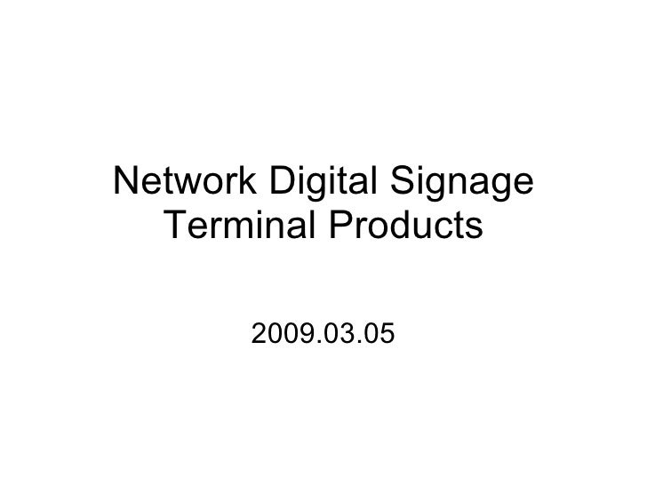Network Digital Signage Terminal Products 2009.03.05