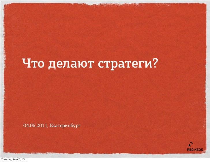 Что делают стратеги?                  04.06.2011, ЕкатеринбургTuesday, June 7, 2011