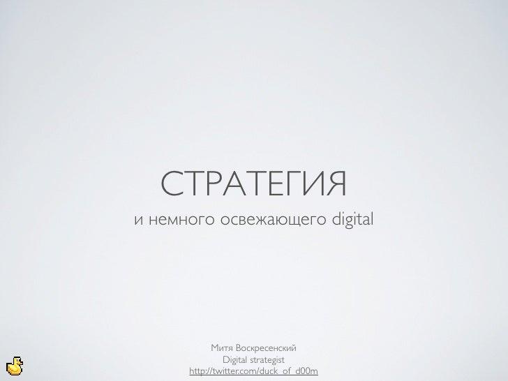 DIGITAL СТРАТЕГИЯ                                   и все все все                                        Дмитрий Воскресен...