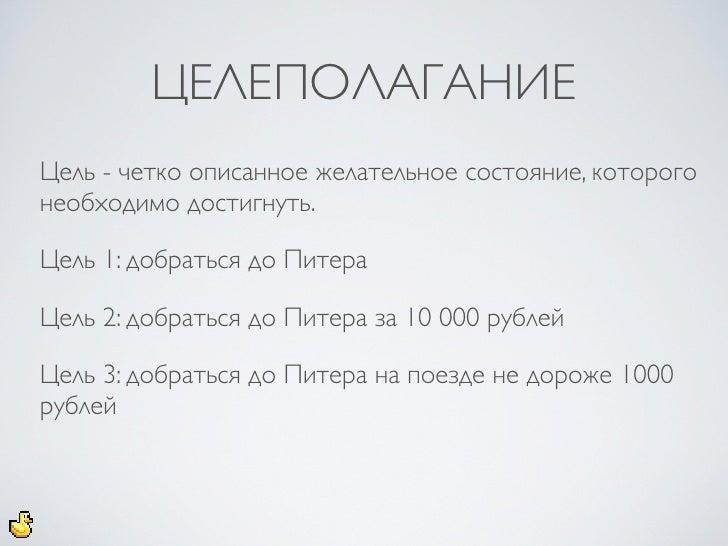 ДОЛГОСРОЧНОСТЬ                              Задача       Задача                             Анализ         Анализ         ...