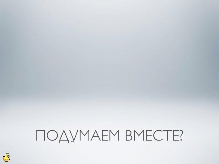ОПИСАНИЕ АУДИТОРИИ                               Школа                         Работа              Соседи                 ...