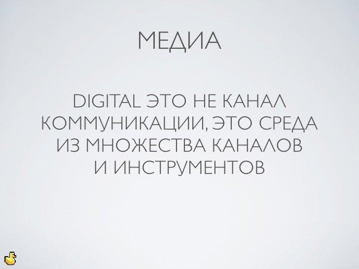 МЕДИА            Таргетинг — механизм, позволяющий показать рекламу         только той части аудитории, которая удовлетвор...