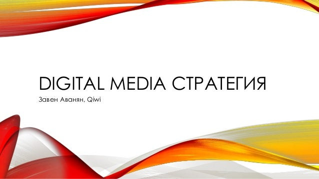 DIGITAL MEDIA СТРАТЕГИЯ Завен Аванян, Qiwi