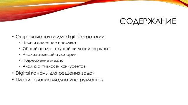 Завен Аванян: Разработка медиа стратегии в Digital Slide 2