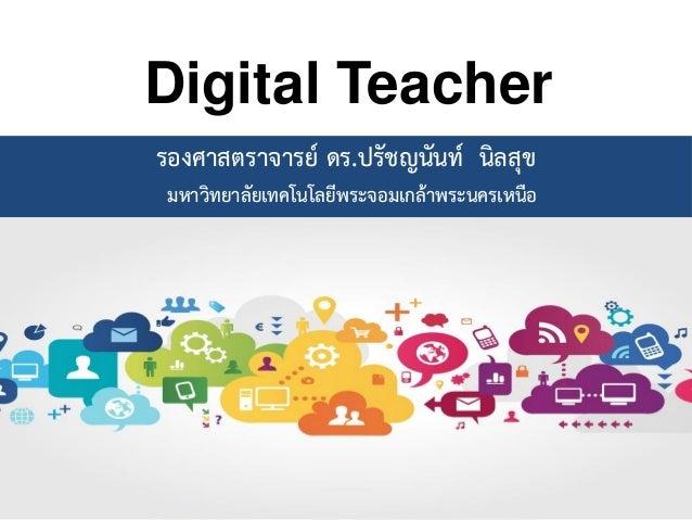 รองศาสตราจารย์ ดร.ปรัชญนันท์ นิลสุข มหาวิทยาลัยเทคโนโลยีพระจอมเกล้าพระนครเหนือ Digital Teacher