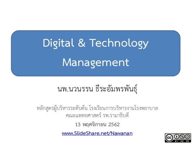 Digital & Technology Management นพ.นวนรรน ธีระอัมพรพันธุ์ หลักสูตรผู้บริหารระดับต้น โรงเรียนการบริหารงานโรงพยาบาล คณะแพทยศ...