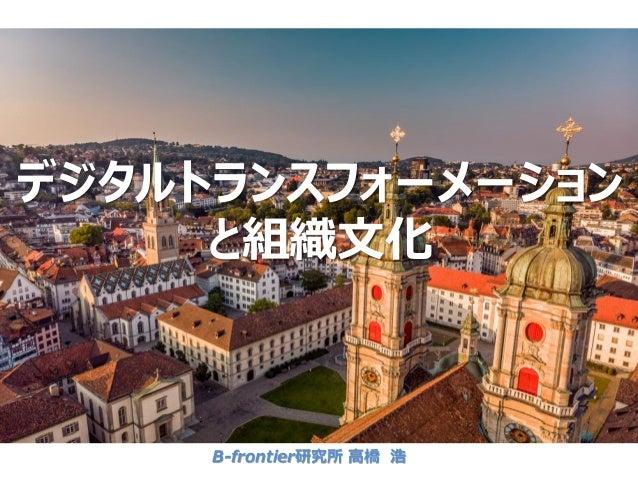 デジタルトランスフォーメーション と組織文化 B-frontier研究所 高橋 浩