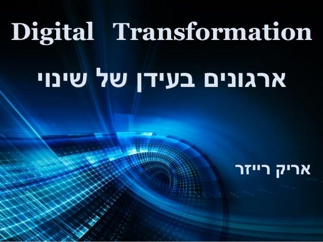 Digital Transformation  ארגונים בעידן של שינוי אריק רייזר