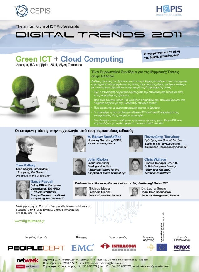 The annual forum of ICT ProfessionalsΔευτέρα, 5 Δεκεμβρίου 2011, Αίγλη ΖαππείουGreen ICT + Cloud ComputingΧορηγίες: Ζωή Ρα...