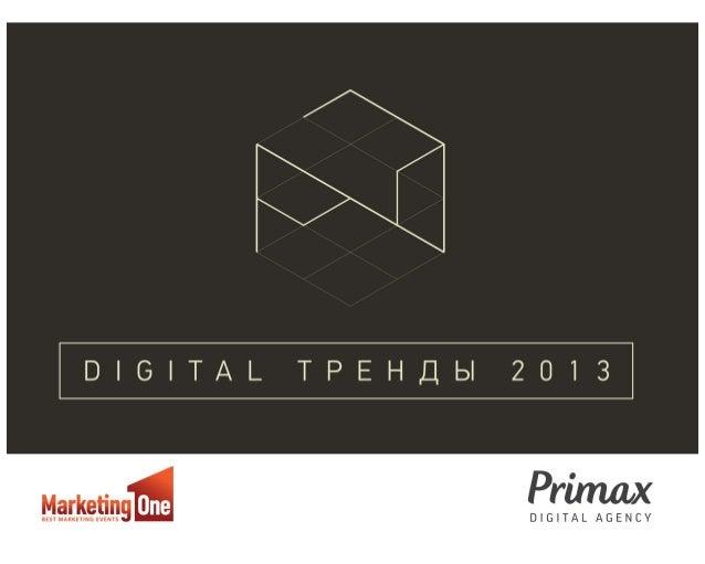 Digital trends 2013