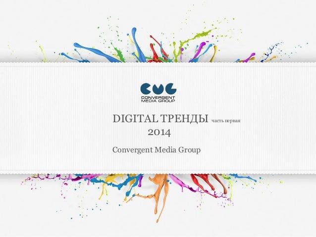 DIGITAL ТРЕНДЫ часть первая 2014 Convergent Media Group