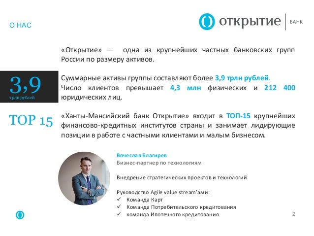 Digital общество v1.1 Slide 2