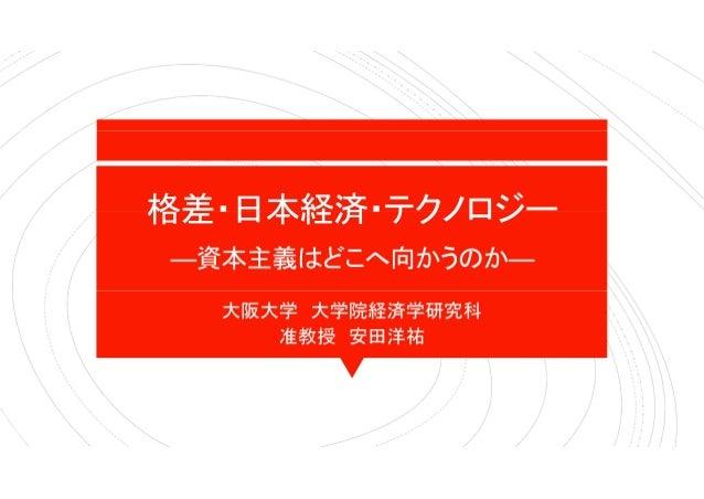 格差・日本経済・テクノロジー ―資本主義はどこへ向かうのか― 大阪大学 大学院経済学研究科 准教授 安田洋祐