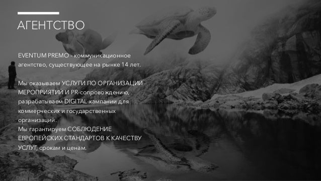 Eventum Premo Digital  Slide 2