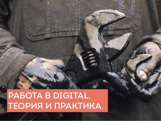 Работа в digital РАБОТА В DIGITAL. ТЕОРИЯ И ПРАКТИКА.