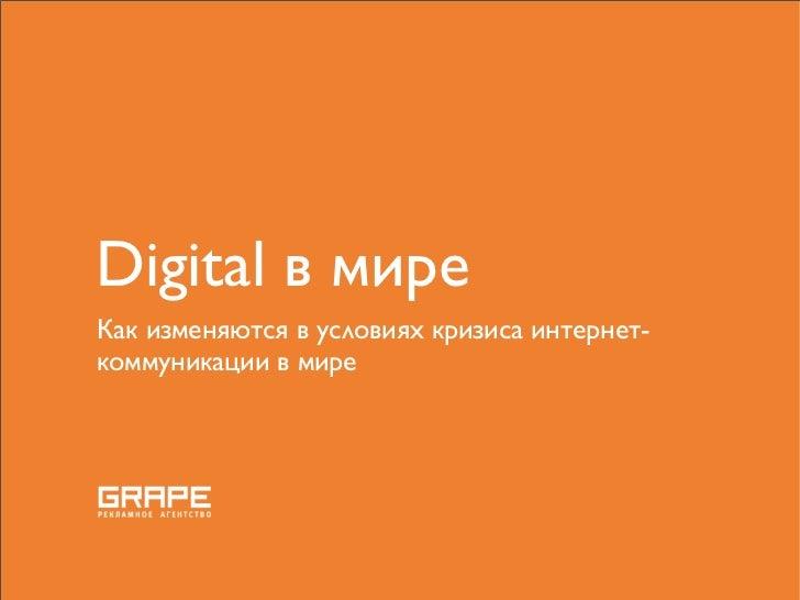 Digital в мире Как изменяются в условиях кризиса интернет- коммуникации в мире
