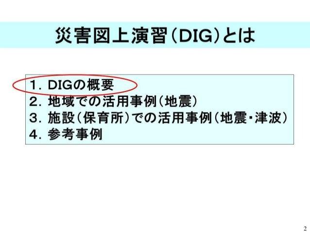 DIG kaisetu20140201 Slide 2